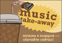 Various Artists. Music Take-Away